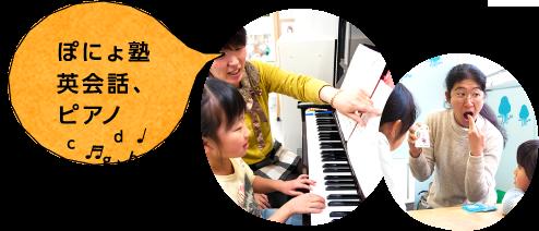 ぽにょ塾英会話、ピアノ