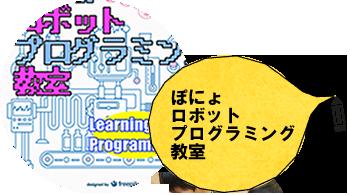 ぽにょロボットプログラミング教室